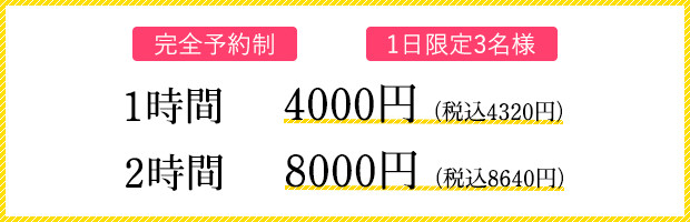 2時間 10,000円(税込)